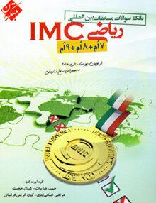 ریاضی IMC مبتکران