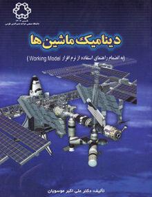 دینامیک ماشین ها, موسویان, خواجه نصیرالدین طوسی