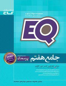 EQ پرسمان جامع هفتم گاج