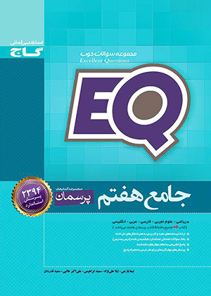 gyf8oqw7p9ef8 - EQ پرسمان جامع هفتم گاج