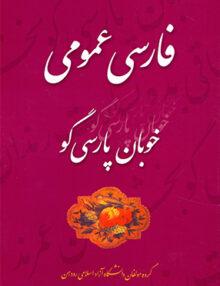 فارسی عمومی خوبان پارسی