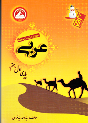 عربی هفتم آدم برفی واله