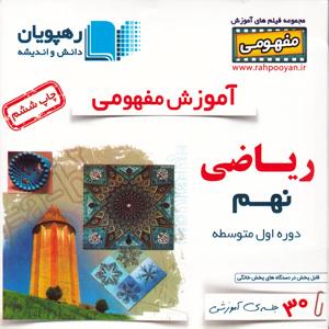 jfdghdkv - DVD آموزش مفهومی ریاضی نهم(4حلقه) رهپویان دانش و اندیشه