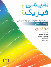jhkgjklb 220x286 - شیمی فیزیک جلد دوم, ایرا لوین, فاطمی