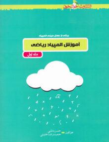 jngjkgjkgjkgjkgjkgjkgjk 220x286 - آموزش المپیاد ریاضی جلد 1 خوشخوان