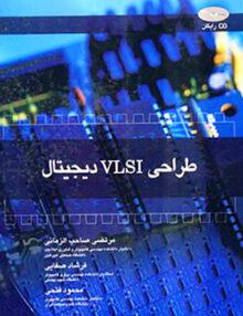 jr6u45yes4wtar 220x286 - طراحی VLSI دیجیتال, صاحب الزمانی, شیخ بهایی