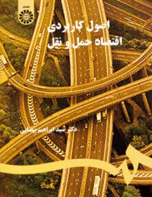 khgkglkjn 220x286 - اصول کاربردی اقتصاد حمل و نقل, بیضایی, سمت 735