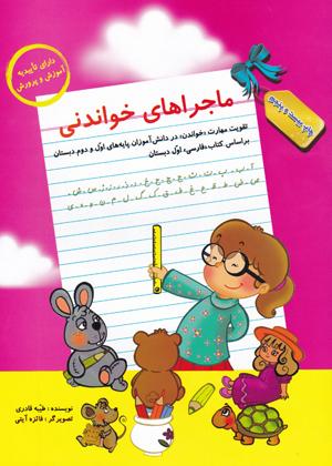 ماجراهای خواندنی اول ابتدایی سرمشق