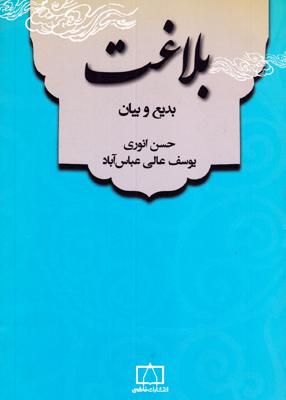 oyijyopkohnl - بلاغت بدیع و بیان, انوری, عالی عباس آباد, فاطمی