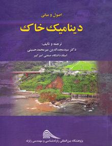 rd6i5suey4 220x286 - اصول و مبانی دینامیک خاک, محمدحسینی, مهندسی زلزله