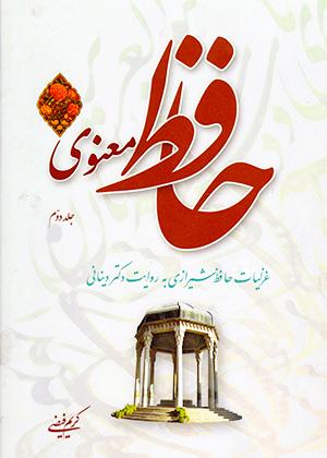 حافظ معنوی جلد دوم, کریم فیضی, اطلاعات