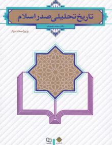 rge5rg 220x286 - تاریخ تحلیلی صدر اسلام, محمد نصیری, معارف