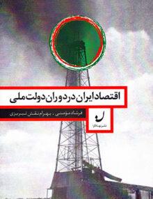 rtyfk7w4i5u3y4 220x286 - اقتصاد ایران در دوران دولت ملی, نهادگرا