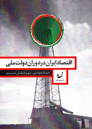 اقتصاد ایران در دوران دولت ملی, نهادگرا