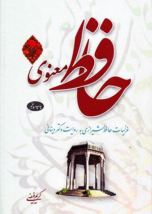 حافظ معنوی جلد اول, کریم فیضی, اطلاعات