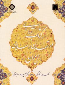 کتاب آرایی در تمدن اسلامی ایران, سمت 1515