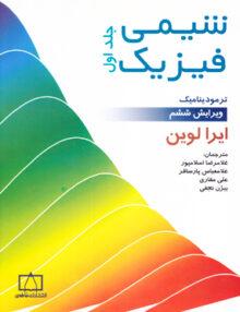 tfghkgklgkl 220x286 - شیمی فیزیک جلد اول, ایرا لوین, فاطمی