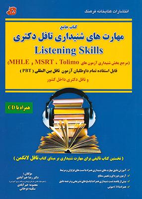 کتاب جامع مهارت های شنیداری تافل دکتری Listening Skills, کتابخانه فرهنگ