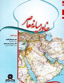 خاورمیانه معاصر, کامروا, قالیباف, قومس