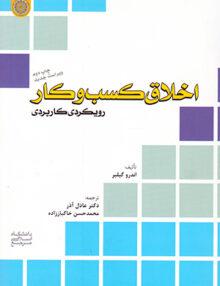 tyki4s5ue4yt 220x286 - اخلاق کسب و کار رویکردی کاربردی, گیلیر, عادل آذر, دانشگاه امام صادق