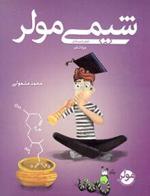 شیمی 2 مولر