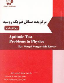 ykhlytk 220x286 - برگزیده مسائل فیزیک روسیه دانش پژوهان جوان
