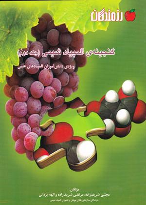 گنجینه المپیاد شیمی جلد دوم رزمندگان
