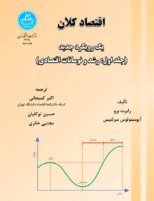 000 220x286 - اقتصادکلان جلد اول (رشد و نوسانات اقتصادی) ,اکبر کمیجانی ,دانشگاه تهران