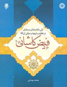 آرای دانشمندان مسلمان در تعلیم و تربیت و مبانی آن جلد پنجم, سمت 1194