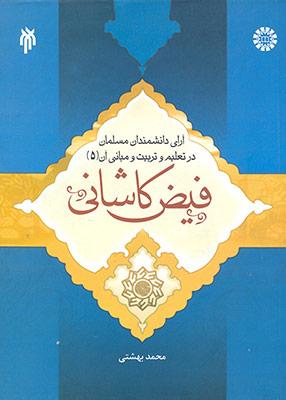 آرای دانشمندان مسلمان در تعلیم و تربیت و مبانی آن جلد پنجم, سمت