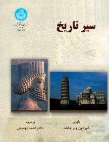 سیر تاریخ, بهمنش, دانشگاه تهران