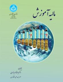 مالیه آموزش, دکتر ابوالقاسم نادری, دانشگاه تهران