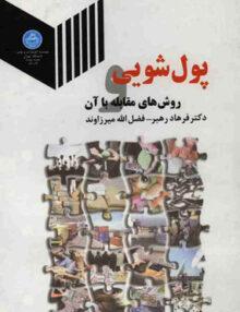 پولشویی روشهای مقابله با آن ,دکتر فرهاد رهبر ,دانشگاه تهران