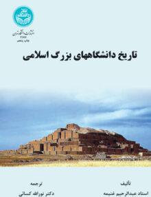 تاریخ دانشگاه های بزرگ اسلامی, کسائی, دانشگاه تهران