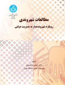 111454239289 220x286 - مطالعات شهروندی, نرگسیان, دانشگاه تهران