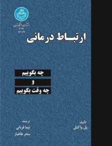 111462762789 220x286 - ارتباط درمانی, نیما قربانی, دانشگاه تهران