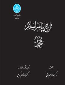 تاریخ پیامبر اسلام محمد (ص), گرجی, دانشگاه تهران