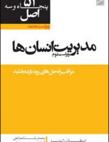115 220x286 - ۵۳ اصل مدیریت انسان ها ,محمدرضا شعبانعلی ,نص