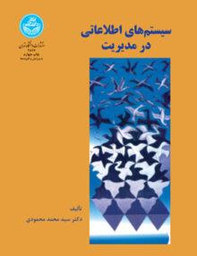 141463370112 220x286 - سیستم های اطلاعاتی در مدیریت, محمودی, دانشگاه تهران