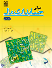 175 220x286 - مبانی حسابداری مالی جلد اول ,دکتر احمد بدری ,نص