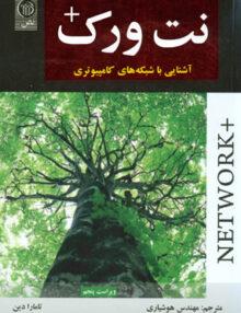 241 220x286 - نت ورک+ آشنایی با شبکه های کامپیوتری NETWORK ,عبدالله هوشیاری ,نص