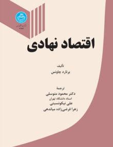 اقتصاد نهادی ,دکتر محمود متوسلی ,دانشگاه تهران