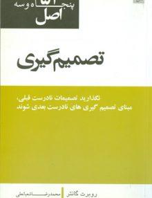 252 220x286 - ۵۳ اصل تصمیم گیری , محمد رضا شعبانعلی ,نص