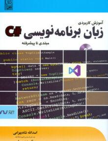 280 220x286 - آموزش کاربردی زبان برنامه نویسی #C مبتدی تا پیشرفته ,دکتر اسدالله شاه بهرامی ,نص