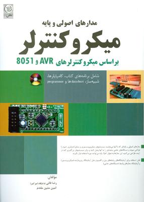 297 - مدارهای اصولی و پایه میکروکنترلر بر اساس میکروکنترلرهای AVR و 8051 , رضا فانی ,نص