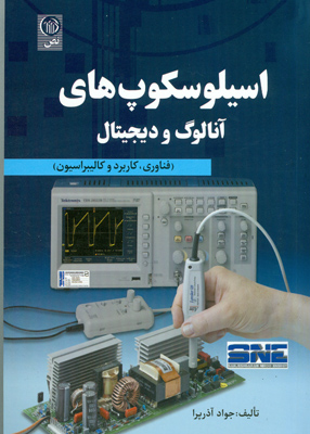 299 - اسیلوسکوپ های آنالوگ و دیجیتال ( فناوری،کاربرد و کالیبراسیون ) ,جواد آذرپرا ,نص