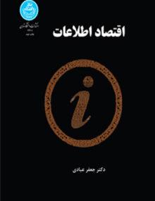 301463216303 220x286 - اقتصاد اطلاعات ,جعفر عبادی ,دانشگاه تهران