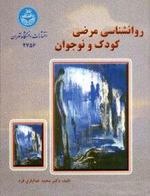 روانشناسی مرضی کودک و نوجوان, محمدخدایاری فرد, دانشگاه تهران