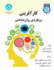 کارآفرینی رویکردی روان شناختی, دکتر سید مصطفی رضوی, دانشگاه تهران