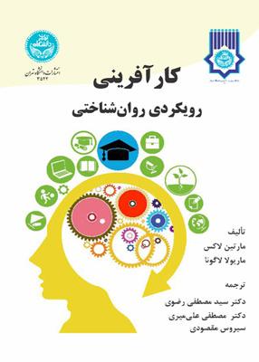 3078 1080978 964 03 6673 8 - کارآفرینی رویکردی روان شناختی, دکتر سید مصطفی رضوی, دانشگاه تهران